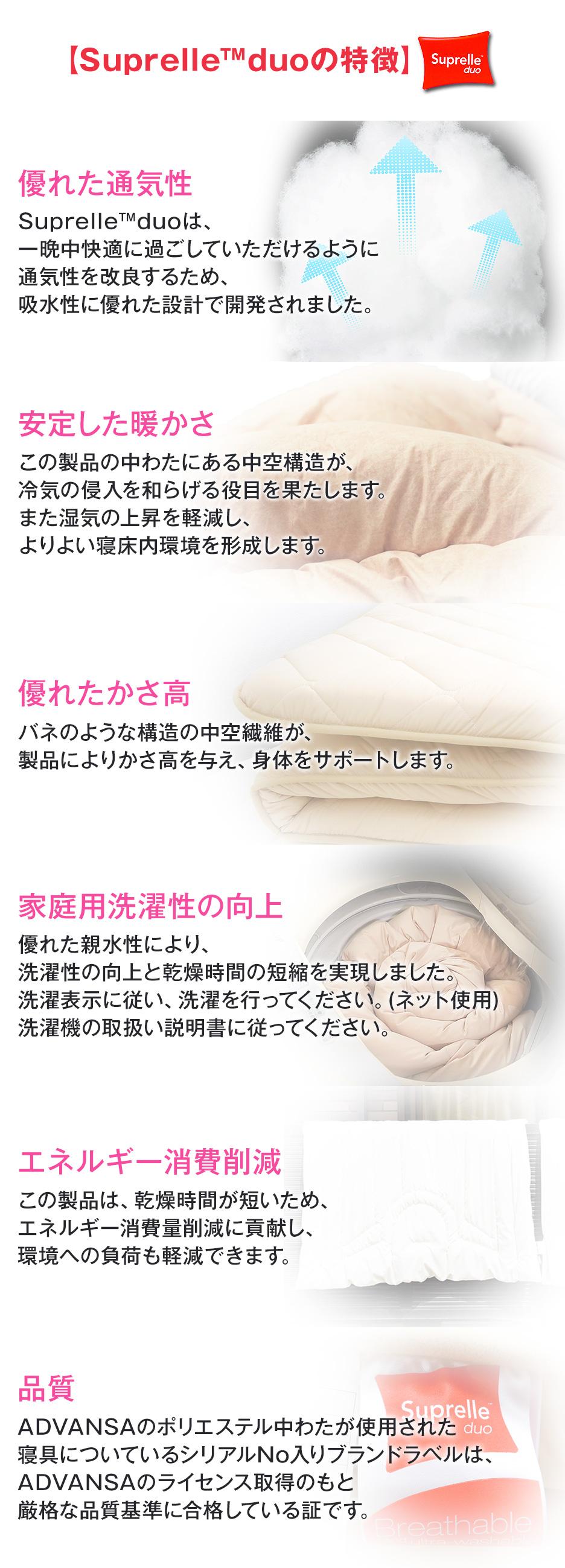 アドバンサ寝具シリーズ