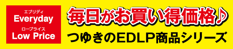 毎日がお買い得♪つゆきのEDLPシリーズ