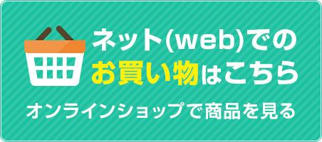 ネット(web)でのお買い物はこちら