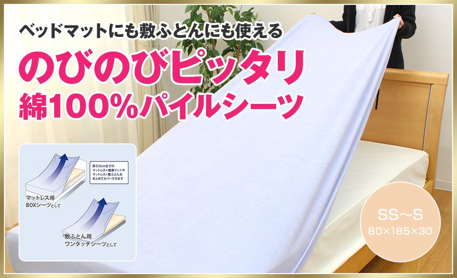ベッドマットにも敷ふとんにも使えるのびのびピッタリ綿100%パイルシーツ