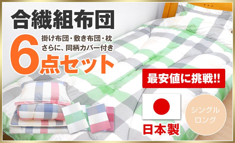 イチオシ!日本製 こだわりのふとんセット