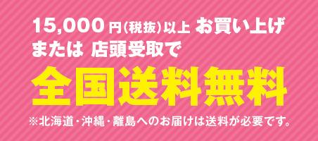 10,000円(税抜)以上 お買い上げ、または店頭受取で全国送料無料!!