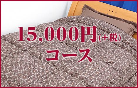 15,000円(+税)コース