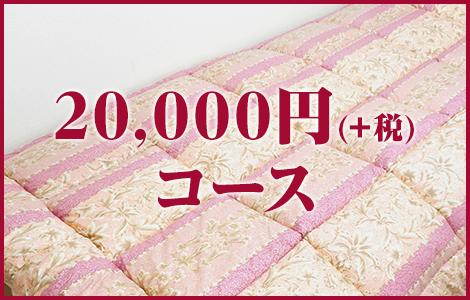 20,000円(+税)コース