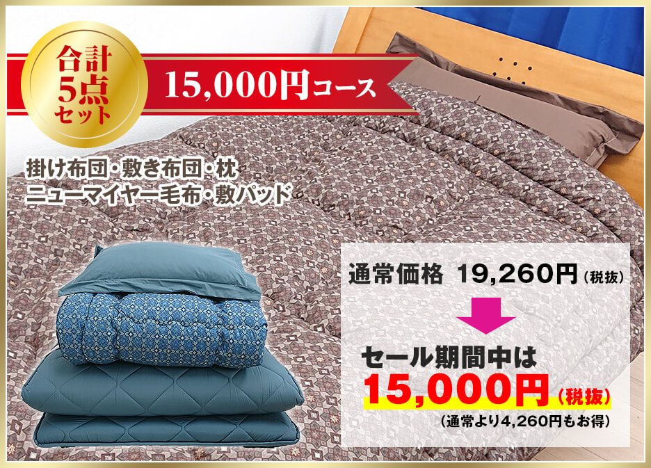 15,000円コース-90-108(id4714)
