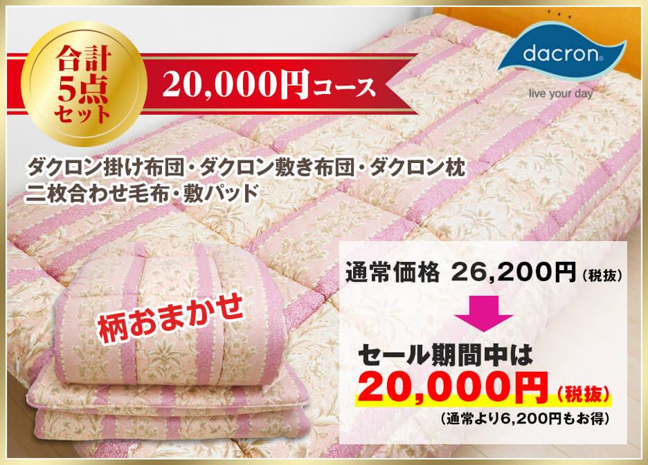 20,000円コース-90-51(id4715)