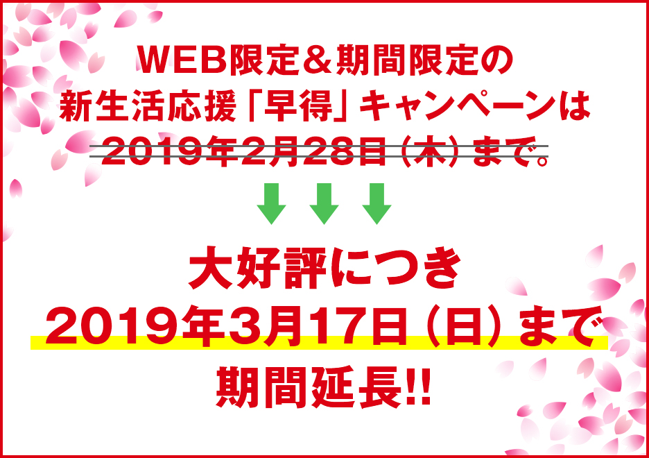 WEB限定&期間限定の新生活応援「早得」キャンペーンは、2018年2月28日(水)まで。