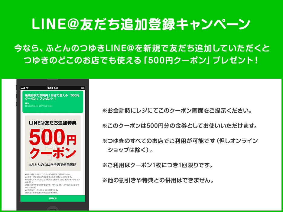 LINE@友だち追加登録キャンペーン