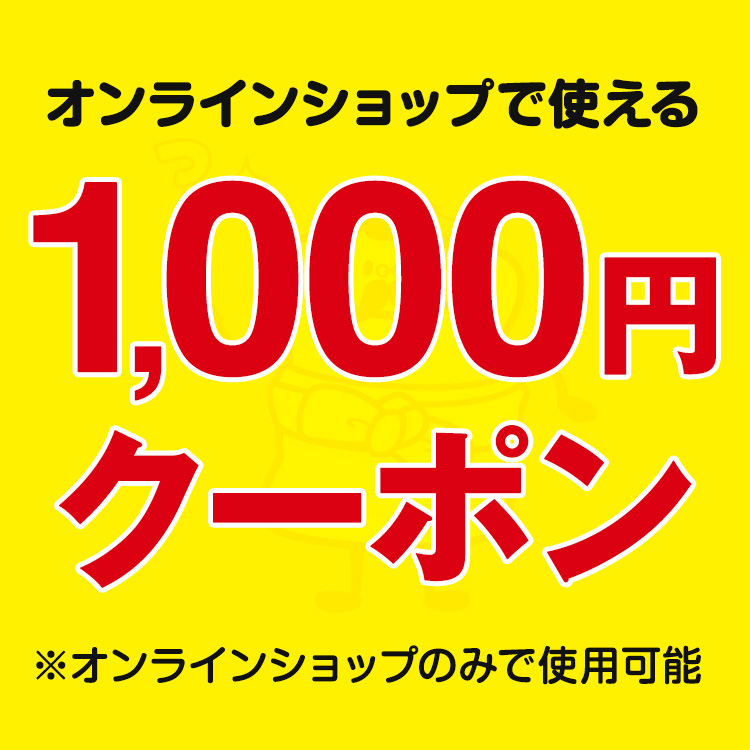 オンラインショップで使える1,000円クーポン
