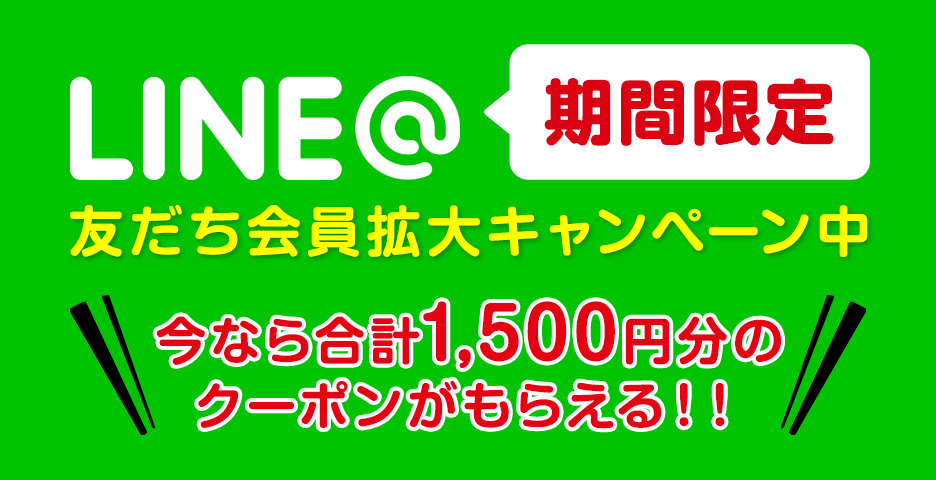LINE@友だち会員拡大キャンペーン中