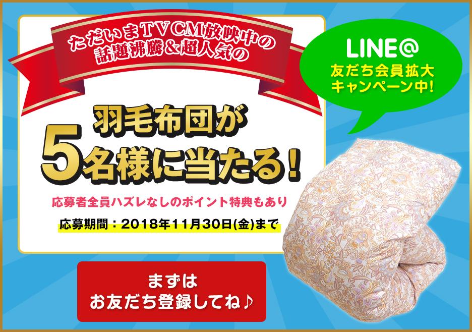 LINE@友だち会員拡大キャンペーン羽毛ふとんが5名様に当たる!