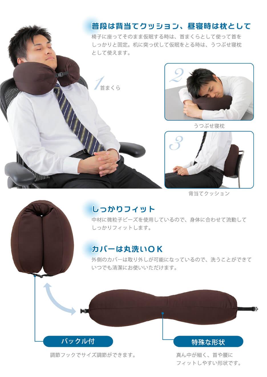 ビーズ仮眠枕