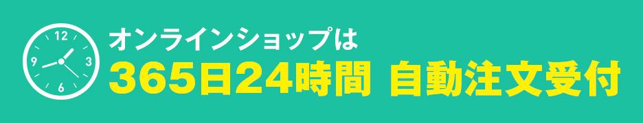 オンラインショップは365日24時間自動注文受付