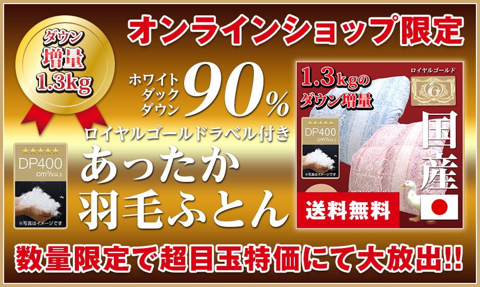 オンラインショップ限定の超目玉品 1.3Kg 増量タイプ ロイヤルゴールドラベル付き 高品質羽毛ふとん「送料無料」 数量限定で特別大特価にて大放出