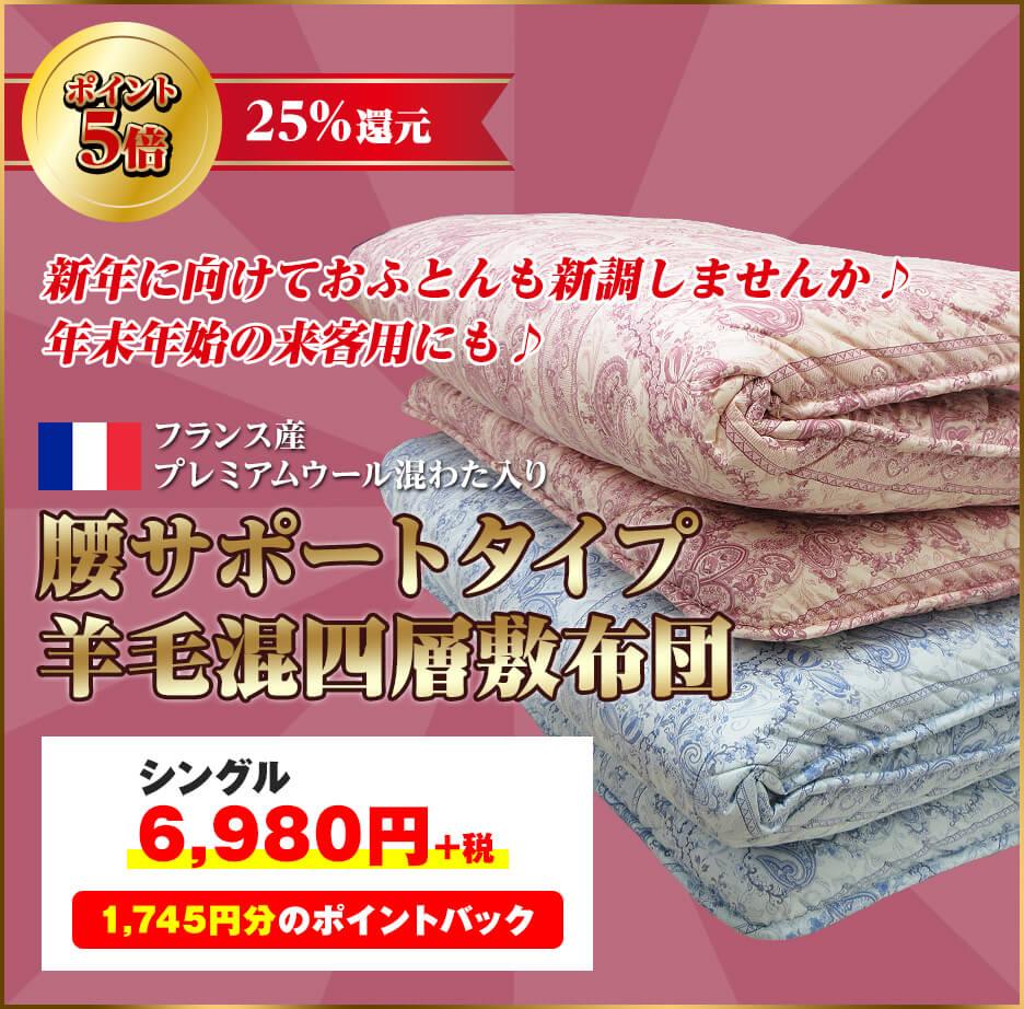 新年に向けておふとんも新調しませんか 腰サポートタイプ羊毛混四層敷布団-「80-WSnet」