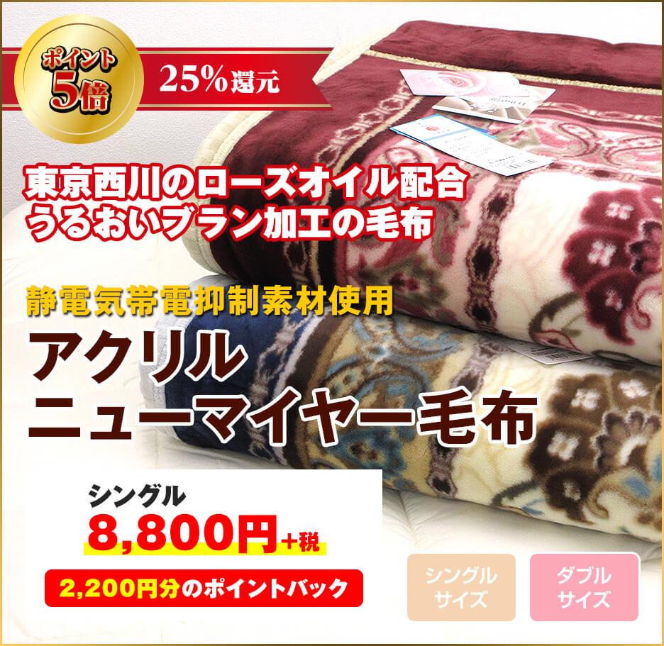 東京西川のローズオイル配合うるおいブラン加工の毛布 アクリルニューマイヤー毛布-「290-679」