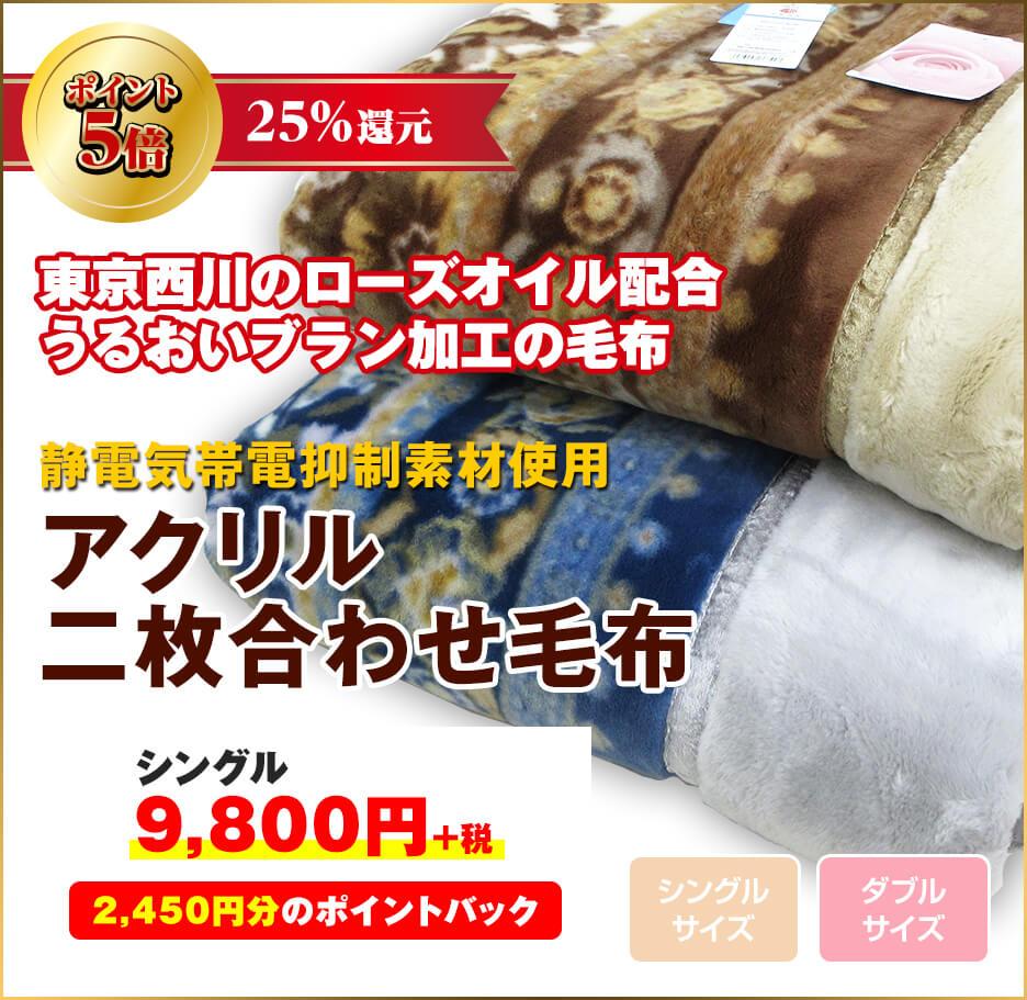 東京西川のローズオイル配合うるおいブラン加工の毛布 アクリル二枚合わせ毛布-「290-680」