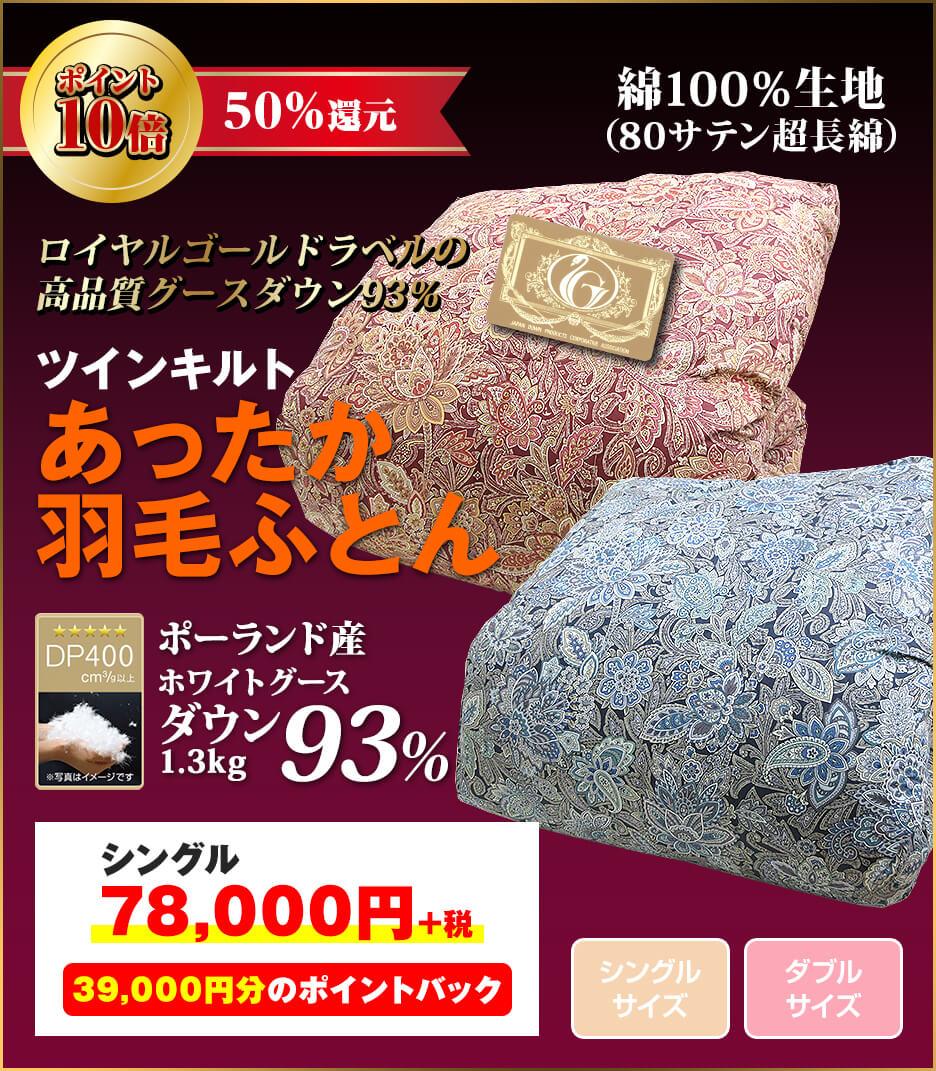 ロイヤルゴールドラベルの高品質グースダウン93%-「110-558」