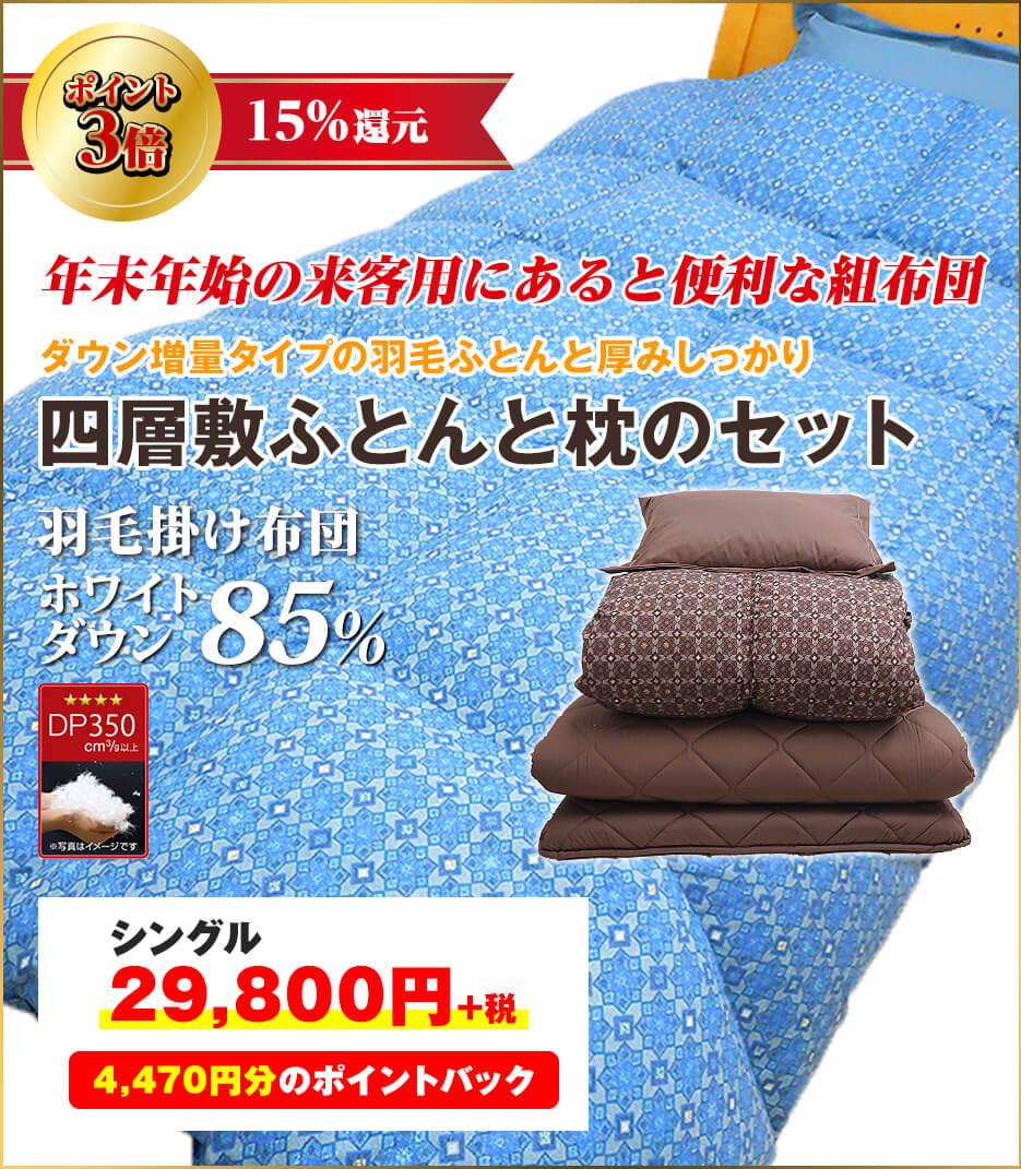 ダウン増量タイプの羽毛ふとんと厚みしっかり四層敷ふとんと枕のセット-「140-53」
