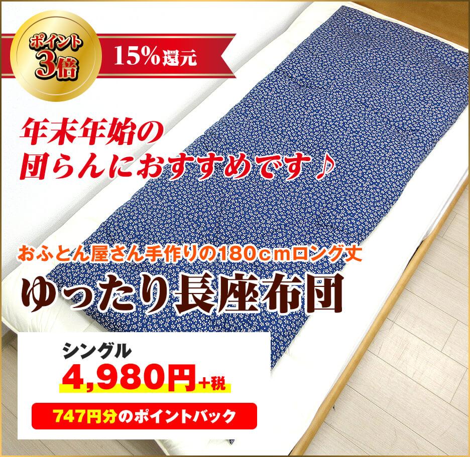 おふとん屋さん手作りの180cmロング丈 ゆったり長座布団 -「180-online」