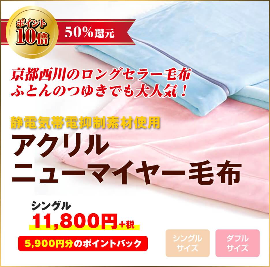 京都西川のロングセラー毛布 静電気帯電抑制素材使用 アクリルニューマイヤー毛布-「290-636」
