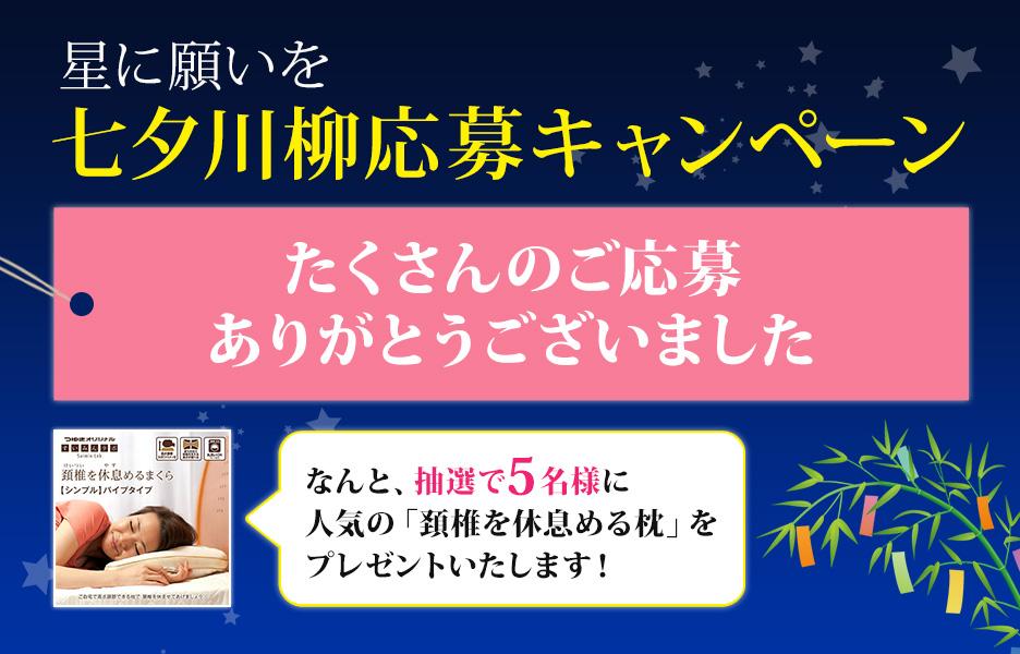 七夕川柳応募キャンペーン 当選者発表
