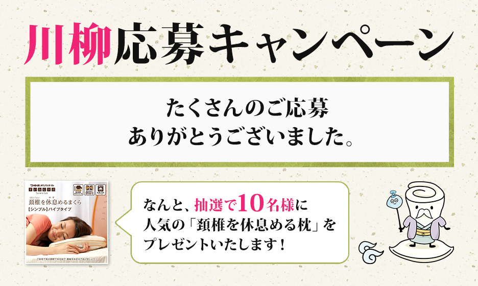 川柳応募キャンペーン