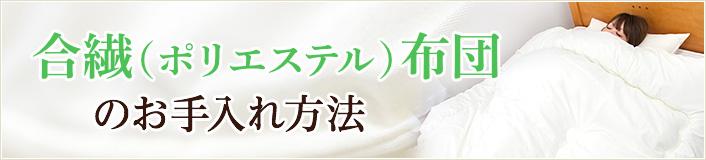 合繊(ポリエステル)布団のお手入れ方法