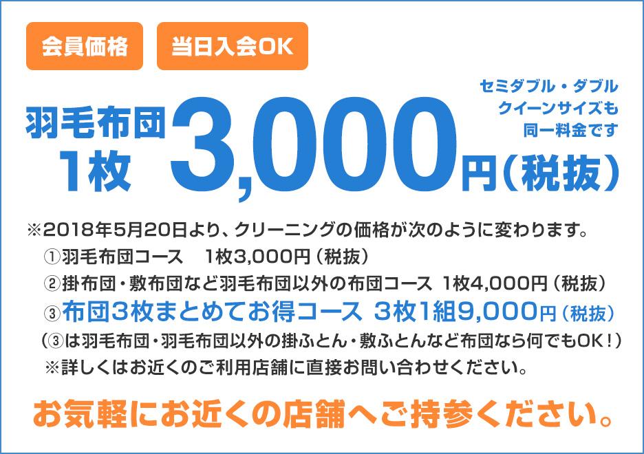 1枚 3,000円 お気軽にお近くの店舗へご持参ください