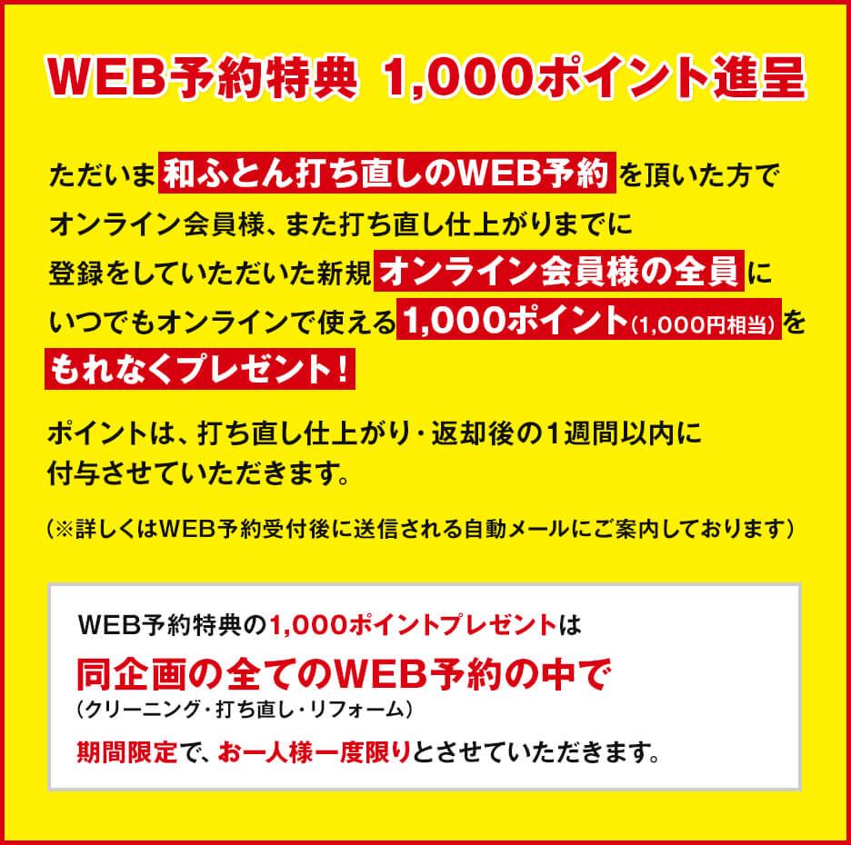 WEB予約特典 1,000ポイント進呈