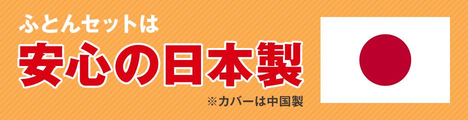 ふとんセットは安心の日本製