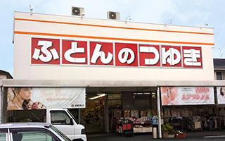 姫路飾磨店