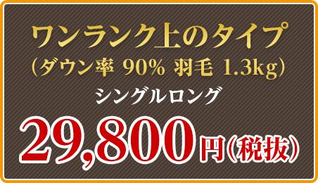 ワンランク上のタイプ シングルロング 29,800円