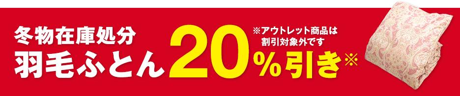 羽毛布団 20%OFF
