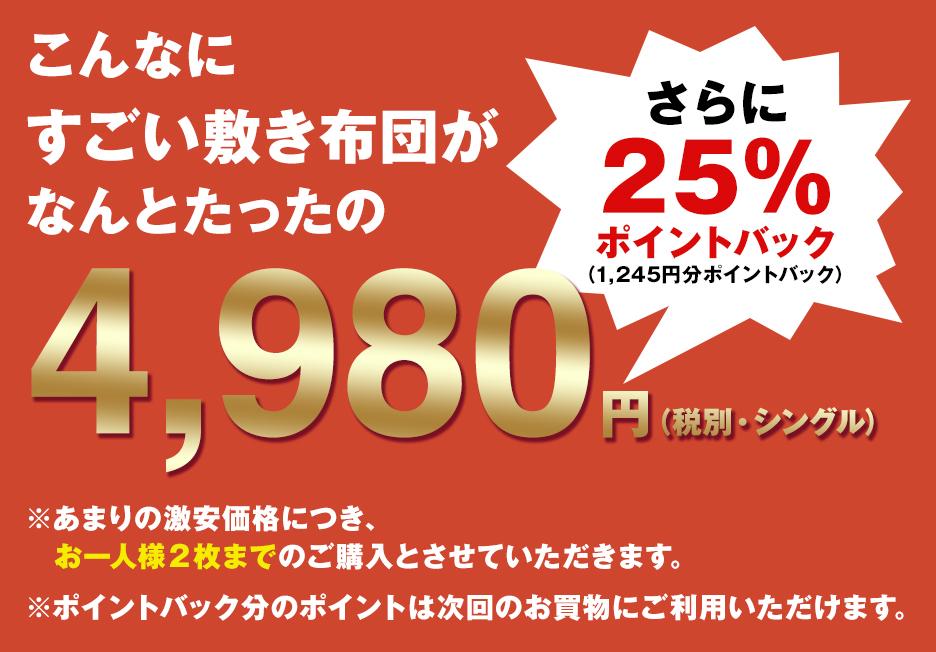 こんなにすごい敷き布団がなんとたったの4,980円(税別・シングル)