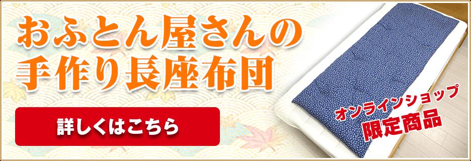 おふとん屋さんの手作り長座布団商品についての詳しくはこちら