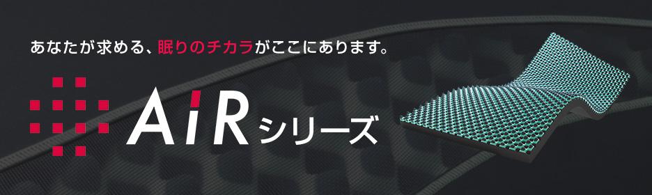 あなたが求める、眠りのチカラがここにあります。東京西川Air