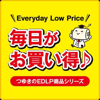 つゆきのEDLP商品シリーズ