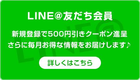 LINE@友達会員