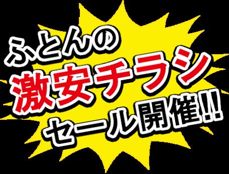 毎週木曜日より、ふとんの激安チラシセール開催!