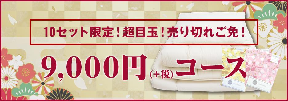 9,000円(+税)コース