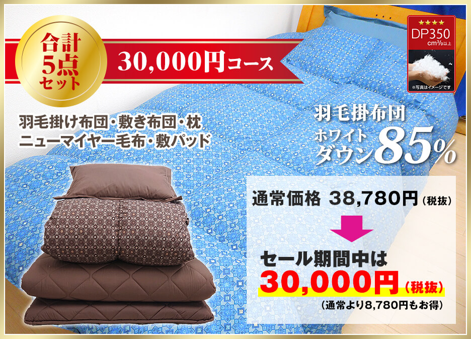 30,000円コース-140-53(id4716)