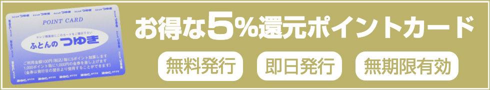 お得な5%還元ポイントカード
