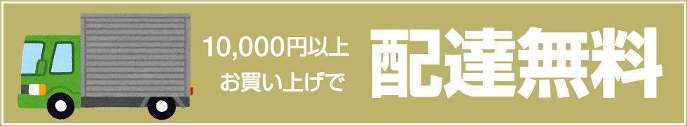 10,000円(税抜)以上お買上げで配達無料
