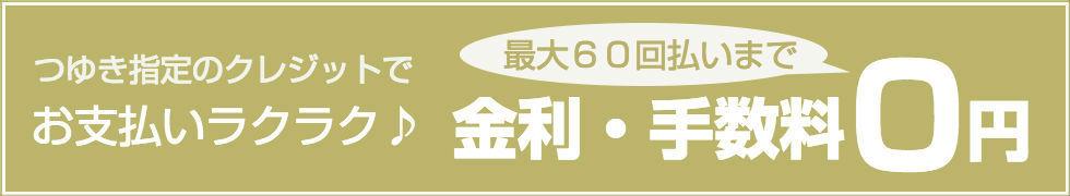 最大60回払いまで金利・手数料0円