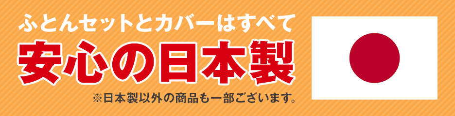 ふとんセットとカバーはすべて安心の日本製