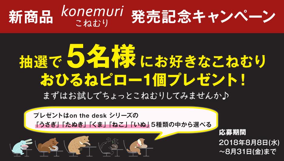 新商品 konemuri こねむりおひるねピロー