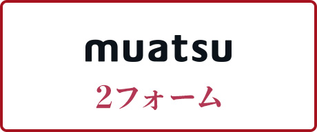muatsu 2フォーム