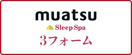muatsu 3フォーム