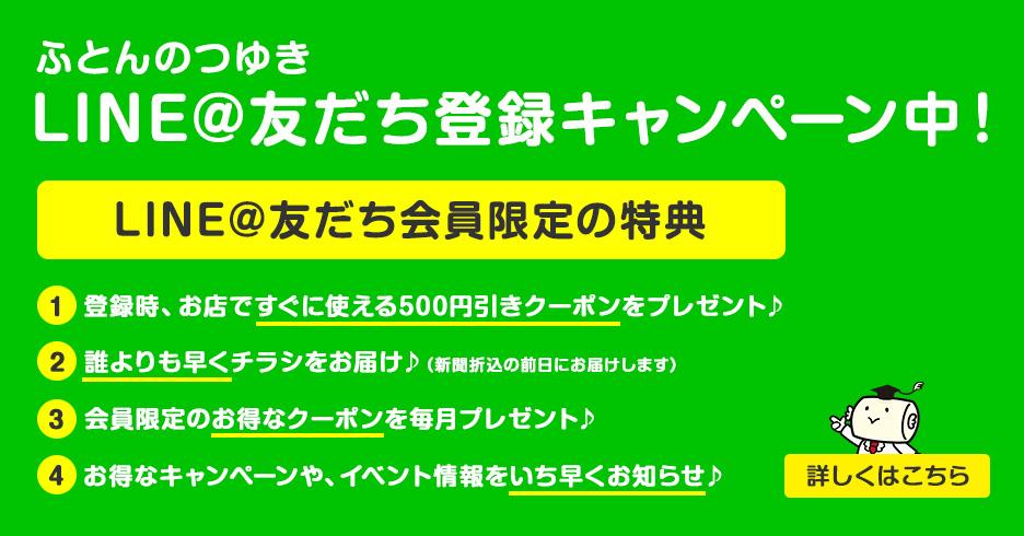 LINE@友だち登録キャンペーン中!